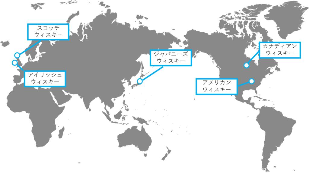 世界地図に世界五大ウイスキーの場所が記載されている