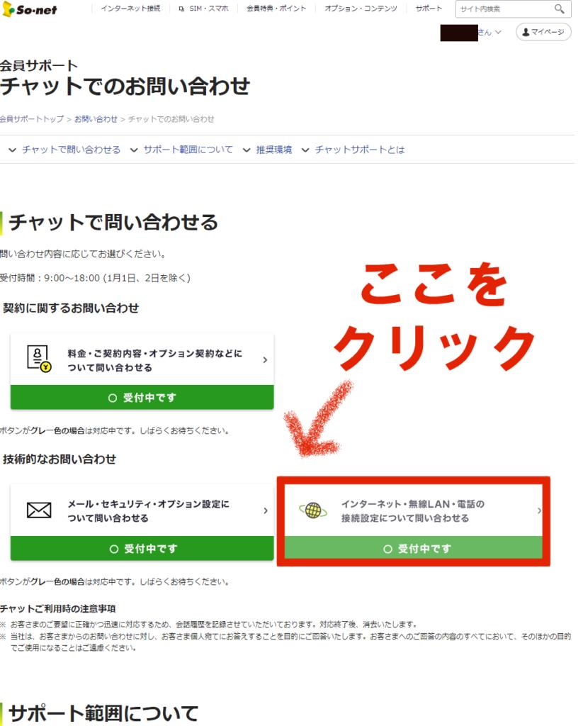 画面右下にある「インターネット・無線LAN・電話の接続設定について問い合わせる」を押します。