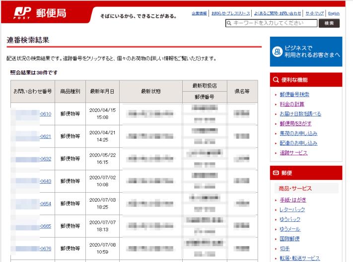 連続検索結果 たくさんの郵便物の郵送状況の一覧