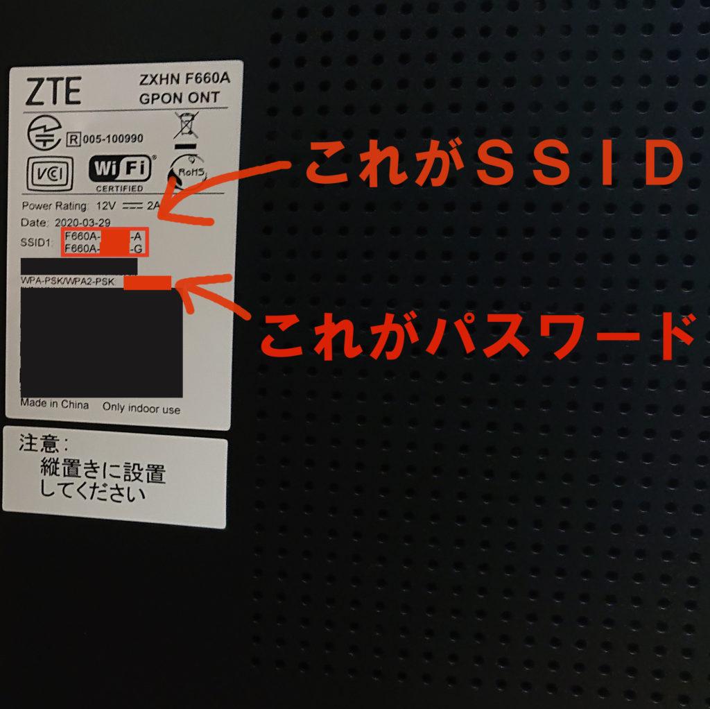SSID1の横に書いてある文字列がwifiの名前(SSID)、WPA-PSK/WPA2-PSKの横に書いてある文字列がパスワードです。
