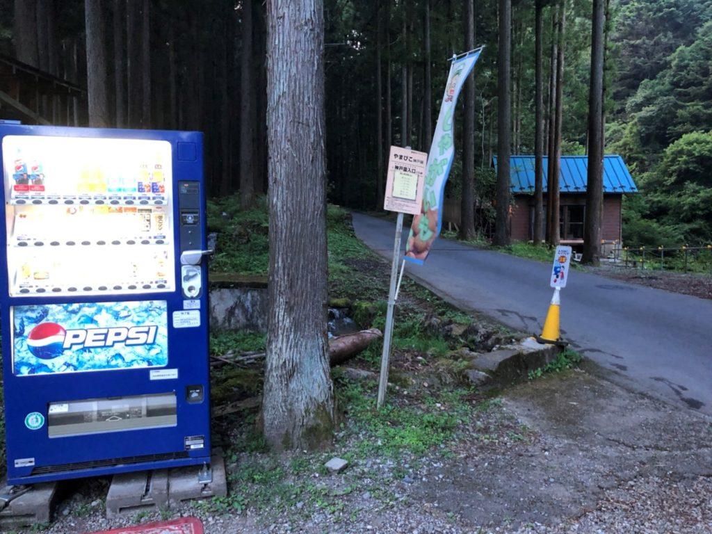 キャンプ場にある自販機