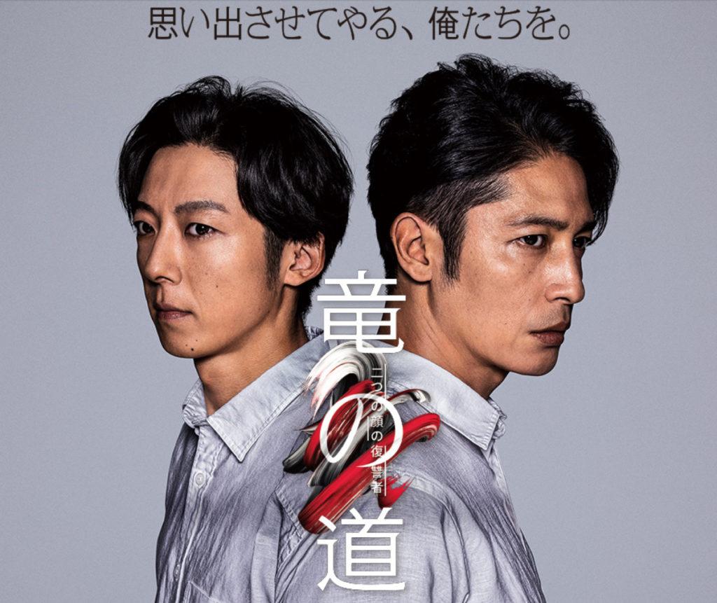 竜の道公式画像 玉木宏と遠藤憲一が背中合わせに立っている