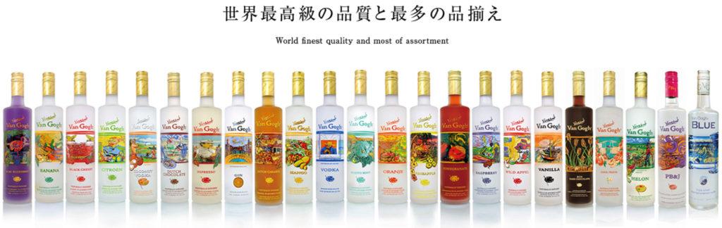 ヴァンゴーウォッカの23種類のボトルが並んでいる