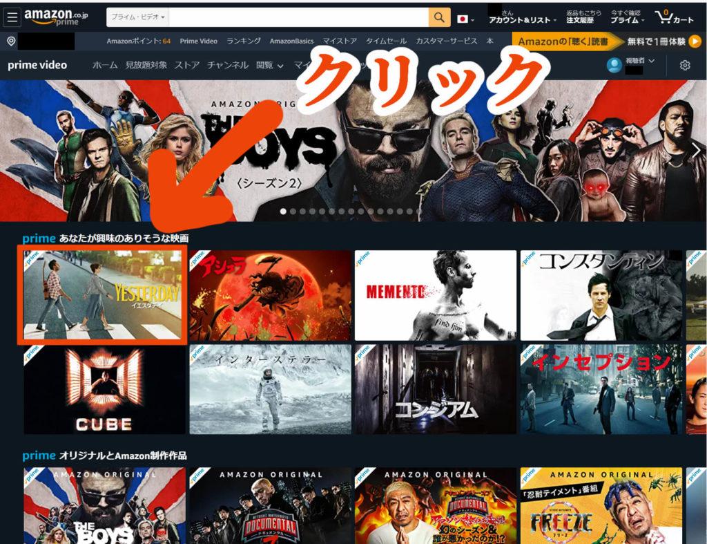 アマゾンプライムビデオのトップページ