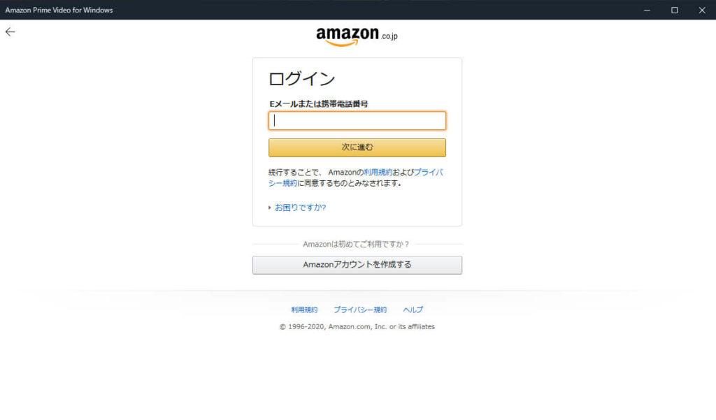 アマゾンアカウントと紐づける画面