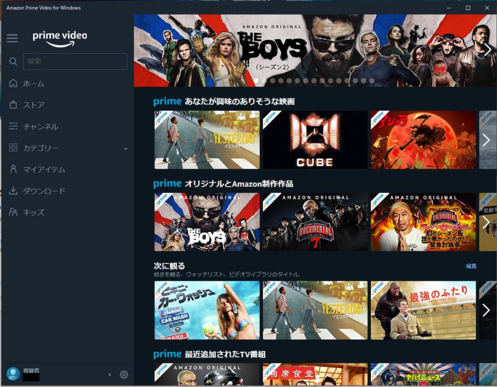 アマゾンプライムビデオアプリのトップ画面