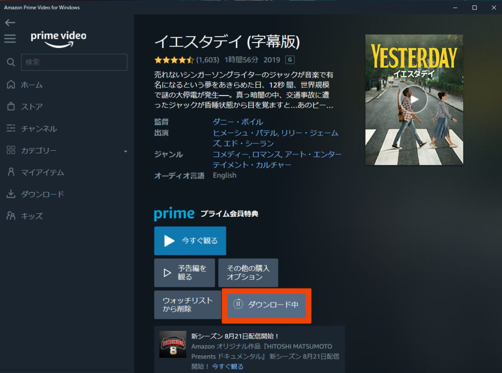 アマゾンプライムビデオアプリのダウンロード中の画像
