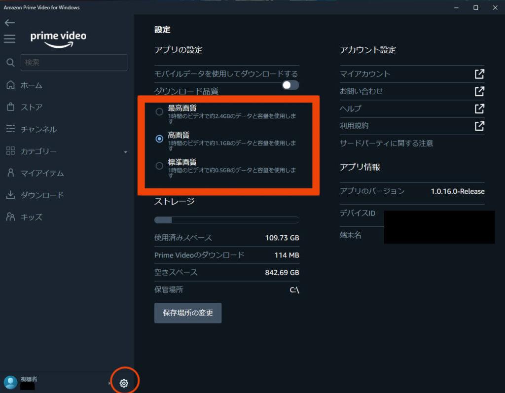 アマゾンプライムビデオアプリでダウンロード品質を変更する方法