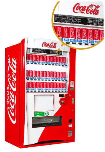 災害支援型自動販売機