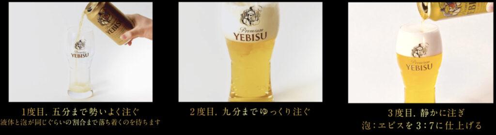 サッポロビール推奨のビールの注ぎ方「三度注ぎ」