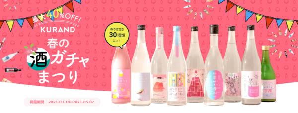 春の酒ガチャ祭り