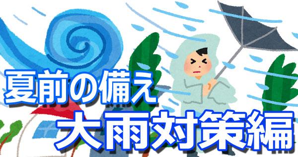 夏前の備え大雨対策編