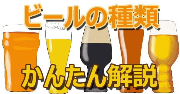 ビールの種類かんたん解説