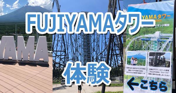 FUJIYAMAタワー体験