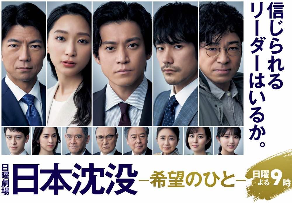 TBS日曜劇場「日本沈没」