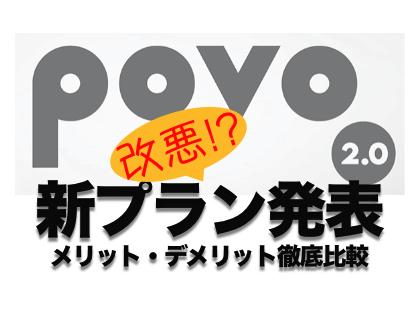 povo2.0新プラン発表